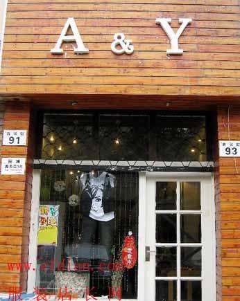 a&y女装橱窗设计效果门面门头设计【开店装修技巧】