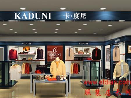 意大利顶级品牌卡度尼男装服装店装修设计【开店装修技巧】