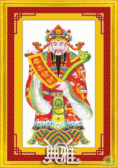 典雅 财神图【十字绣图案大全】