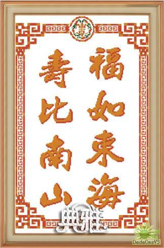 十字绣图案; 福如东海寿比南山图片图片