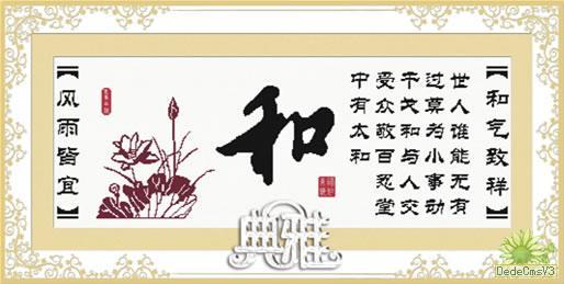 家和福顺-和【十字绣图案大全】