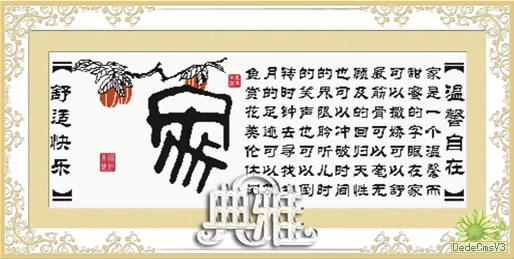 家和福顺-家【十字绣图案大全】