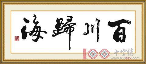 百川归海【十字绣图案大全】