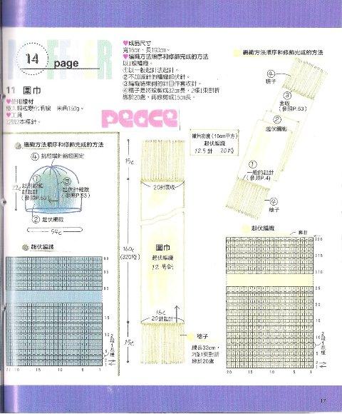 变化线式的帽子及围巾的织法(图解)【围巾织法大全】