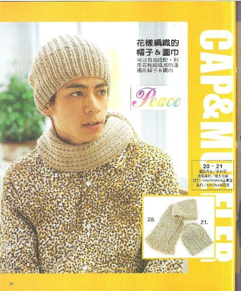 花样编织的帽子和围巾织法(图解)【围巾织法大全】