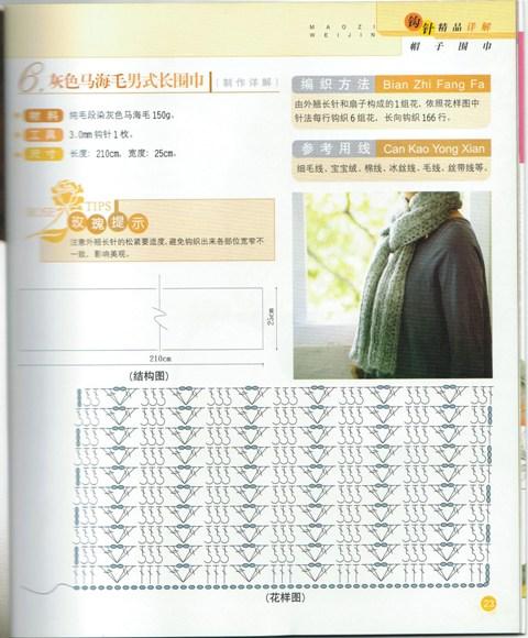 非常漂亮精致的围巾帽子织法(图解)