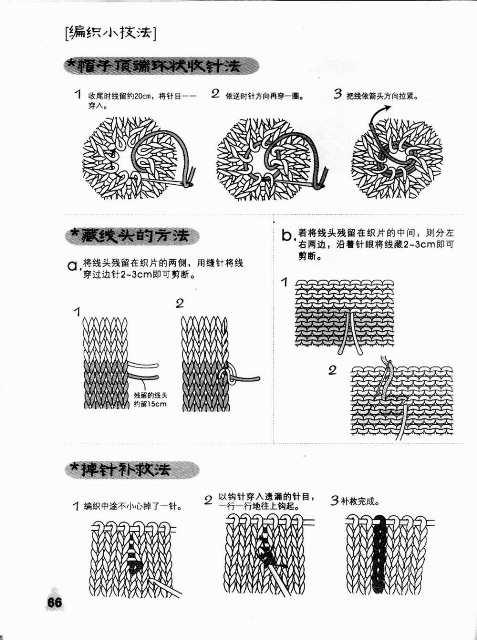 基本针法——编织小技法【围巾织法大全】