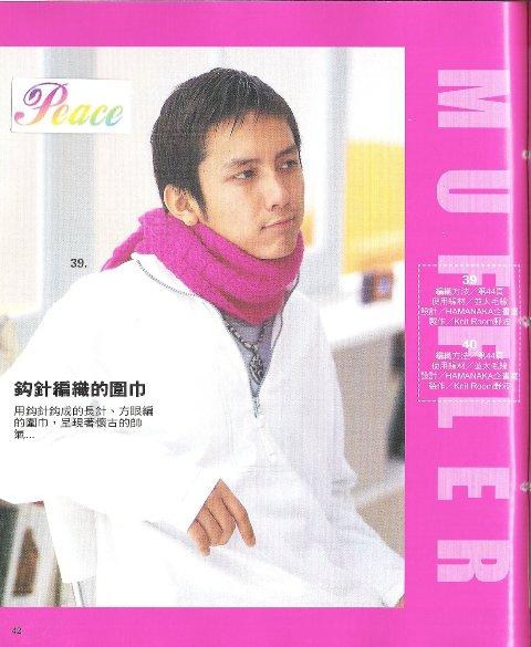 钩针编织的围巾织法(图解)【围巾织法大全】