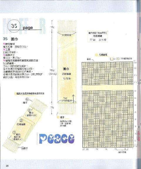 地花样的围巾织法(图解)【围巾织法大全】