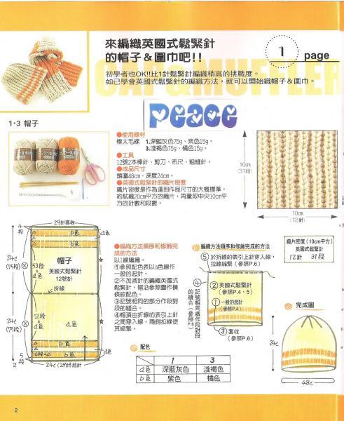 英国式松紧针围巾及帽子织法(图解)【围巾织法大全】
