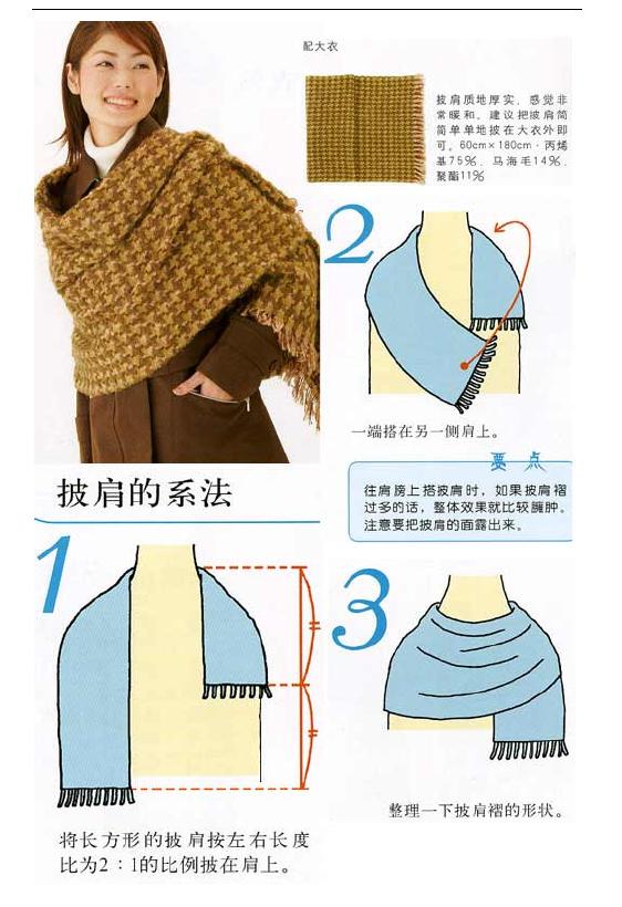 方形头巾系法图解