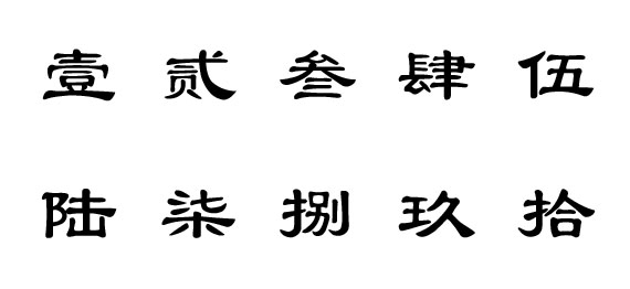 中文大写金额数字应用正楷或行书填写