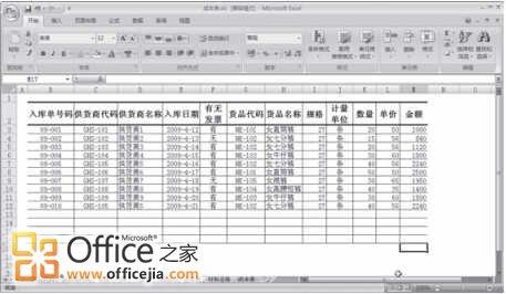 仓库管理表格制作图文教程(如何用excel表格制作