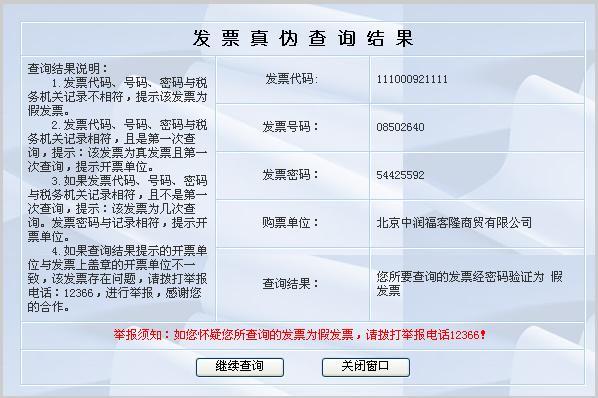 北京发票查询_北京地税发票查询_北京国税发