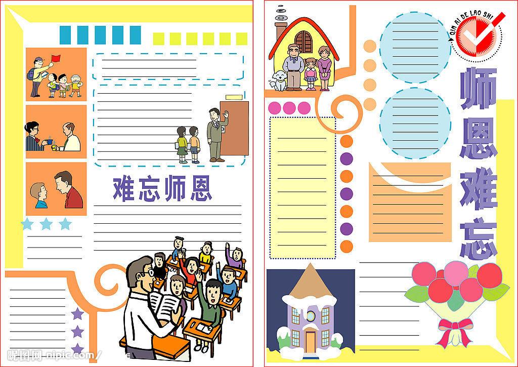 2011教师节手抄报 教师节手抄报图 庆祝教师节手抄报图片