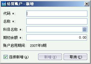 决算账户_结算账户__金蝶友商网