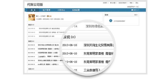 代账专版_金蝶代账公司版_金蝶友商网的在线代账管理软件