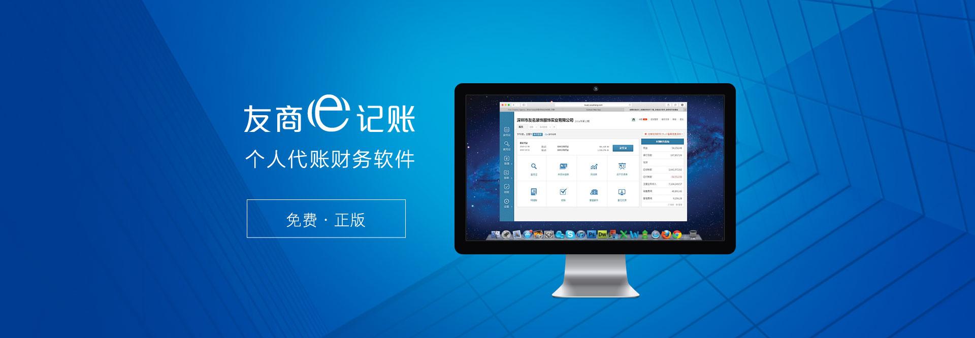 e记账免费注册下载